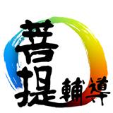 KBS Counselling Unit 菩提辅导中心
