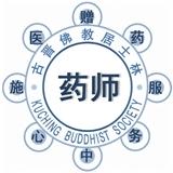 KBS Free Medical Section 药师施医赠药服务中心