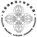 KBS Dharma Propagation Tantric Section 密宗弘法团