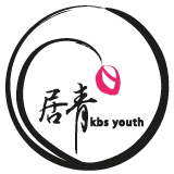 KBS Youth Section 青年团
